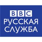 - BBC Russian