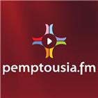 pemptousia.fm