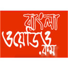 - Bangla Wadio