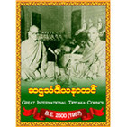 Great International Tipitaka Council B.E 2500(1957)'s Dhamma Rad
