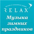 Radio Relax Ð?Ñ?зÑ?ка зимниÑ? Ð¿Ñ?аздников