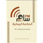 Sam FM 99.1