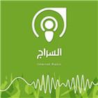- Alseraj Radio