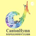 CantonHymn