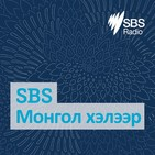 SBS Mongolian - SBS ?????? ???