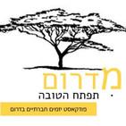 Uriel Ofir