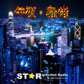??? Star Internet Radio
